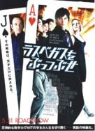 21 - Japanese Movie Poster (xs thumbnail)