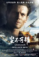 Unbroken - Chinese Movie Poster (xs thumbnail)