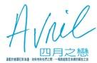 Avril - Taiwanese Logo (xs thumbnail)