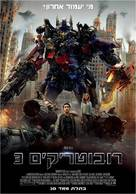 Transformers: Dark of the Moon - Israeli Movie Poster (xs thumbnail)