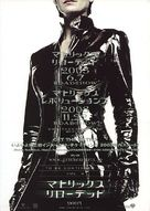 The Matrix Reloaded - Japanese Movie Poster (xs thumbnail)