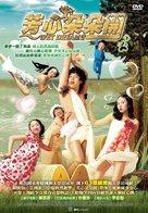 Wet Dreams 2 - Taiwanese DVD cover (xs thumbnail)