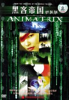 The Animatrix - Chinese DVD movie cover (xs thumbnail)