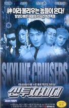 Skyline Cruisers - South Korean Movie Cover (xs thumbnail)