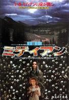 Nightbreed - Japanese Movie Poster (xs thumbnail)