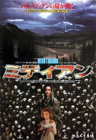 Nightbreed - Japanese Movie Poster (xs thumbnail)