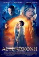 Stardust - Greek Movie Poster (xs thumbnail)