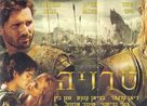 Troy - Israeli Movie Poster (xs thumbnail)