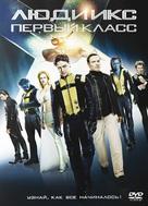 X-Men: First Class - Russian Movie Cover (xs thumbnail)