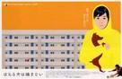 Flandersui gae - Japanese poster (xs thumbnail)