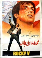 Rocky V - Egyptian Movie Poster (xs thumbnail)