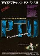 PTU - Japanese poster (xs thumbnail)