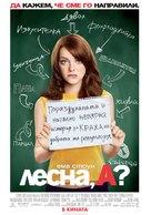 Easy A - Bulgarian Movie Poster (xs thumbnail)