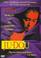 Ju Dou - DVD cover (xs thumbnail)