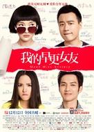 Wo de zao geng nv you - Chinese Movie Poster (xs thumbnail)