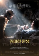 The Nativity Story - South Korean Re-release poster (xs thumbnail)