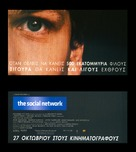 The Social Network - Cypriot Movie Poster (xs thumbnail)