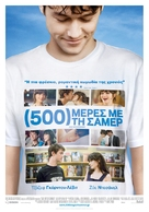 (500) Days of Summer - Greek Movie Poster (xs thumbnail)