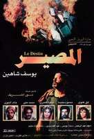 Al-massir - Egyptian Movie Poster (xs thumbnail)