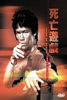 Game Of Death - Chinese DVD movie cover (xs thumbnail)
