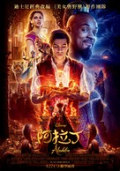 Aladdin - Taiwanese Movie Poster (xs thumbnail)