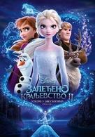 Frozen II - Serbian Movie Poster (xs thumbnail)