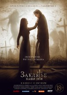 The Crucifixion - Russian Movie Poster (xs thumbnail)