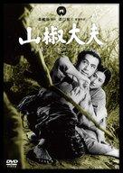 Sanshô dayû - Japanese DVD cover (xs thumbnail)
