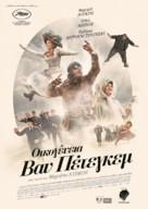 Ma loute - Greek Movie Poster (xs thumbnail)