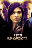 Accused at 17 - Georgian Movie Poster (xs thumbnail)