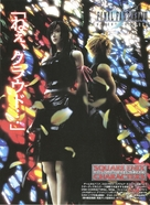 Final Fantasy VII: Advent Children - Japanese poster (xs thumbnail)