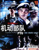 PTU - Chinese Movie Cover (xs thumbnail)