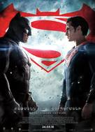 Batman v Superman: Dawn of Justice - Armenian Movie Poster (xs thumbnail)