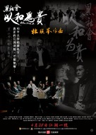 Hak se wui yi wo wai kwai - Chinese Movie Poster (xs thumbnail)