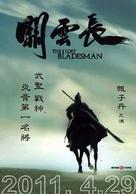 Gwaan wan cheung - Taiwanese Movie Poster (xs thumbnail)