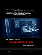 Paranormal Activity - Slovenian Movie Poster (xs thumbnail)