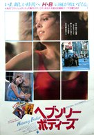 Heavenly Bodies - Japanese Movie Poster (xs thumbnail)