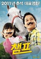 Champ - South Korean Movie Poster (xs thumbnail)