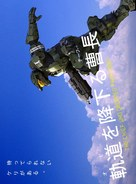 Halo Legends - Japanese Movie Poster (xs thumbnail)