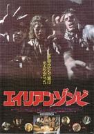 Demonwarp - Japanese Movie Poster (xs thumbnail)