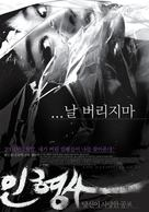 Inhyeongsa - South Korean poster (xs thumbnail)