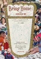 Bringing Tibet Home - South Korean Movie Poster (xs thumbnail)