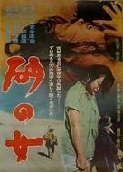 Suna no onna - Japanese Movie Poster (xs thumbnail)