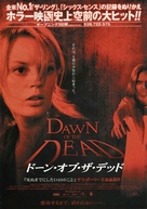 Dawn Of The Dead - Japanese Movie Poster (xs thumbnail)