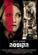 The Box - Israeli Movie Poster (xs thumbnail)
