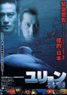 Yuryeong - Japanese Movie Poster (xs thumbnail)