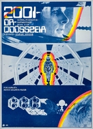 2001: A Space Odyssey - Hungarian Movie Poster (xs thumbnail)