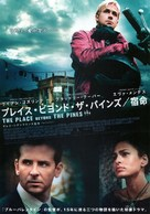 The Place Beyond the Pines - Japanese Movie Poster (xs thumbnail)