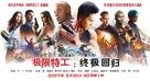 xXx: Return of Xander Cage - Chinese Movie Poster (xs thumbnail)