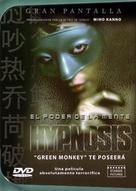 Saimin - Spanish poster (xs thumbnail)